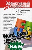 Word, Excel � ������ ������� ��������  ��������� �.�., ������ �.�. ������
