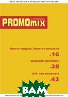 PROMOmix № 5 (12) cентябрь 2006   купить