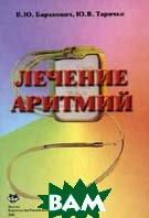 Лечение аритмий  Баранович В.Ю., Таричко Ю.В. купить