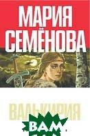 Валькирия. Серия `Книги Марии Семёновой `  Семёнова М. купить