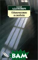 Одиночество и свобода  Адамович Г. купить
