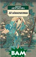 Ад одиночества  Акутагава Рюноскэ купить