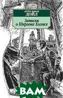 Записки о Шерлоке Холмсе. Серия `Азбука-классика`  Дойл А. К. купить