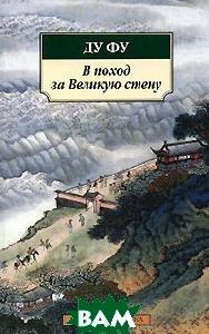 В поход за Великую стену. Серия `Азбука-классика`  Ду Фу купить