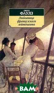 Любовница французского лейтенанта / The French Lieutenant's Woman  Джон Фаулз купить