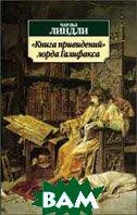 Книга привидений лорда Галифакса. Серия `Азбука-классика`  Линдли Ч.  купить