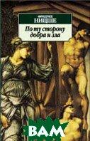 По ту сторону добра и зла: Прелюдия к философии будущего. Серия `Азбука-классика`  Ницше Ф.  купить