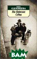 На берегах Сены. Серия `Азбука-классика`  Одоевцева И. В.  купить