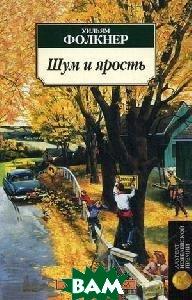 Шум и ярость / The Sound and the Fury /Серия: Азбука-классика (pocket-book)   Уильям Фолкнер купить
