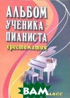 Альбом ученика-пианиста. 4 класс. Хрестоматия  Цыганова Г. купить