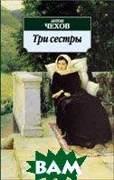 Три сестры. Серия `Азбука-классика`  Чехов Антон Павлович купить