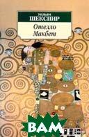 Отелло; Макбет  Серия: Азбука-классика  У. Шекспир купить