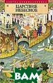 Царствие Небесное: Легенды крестоносцев XII – XIV веков. Серия «Азбука Средневековья»   Горелов Н.  купить