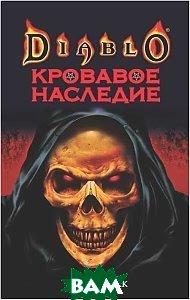 Кровавое наследие. Серия «Diablo»   Кнаак Р. (Пер. с англ. В. Двининой) купить