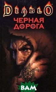 Черная Дорога. Серия «Diablo»   Одом М.  (Пер. с англ. В. Двининой) купить