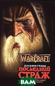 ��������� �����. ����� �WarCraft�   ����� ��.  (���. � ����. �. �������) ������