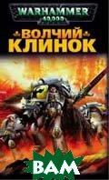 Волчий клинок. Серия «Warhammer 40000»   Кинг У.  купить