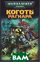 Коготь Рагнара. Серия «Warhammer 40000»   Кинг У.  (Пер. с англ. А. Алейникова) купить