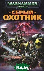 ����� �������. ����� �Warhammer 40000�   ���� �.  (���. � ����. �. ����������� ) ������