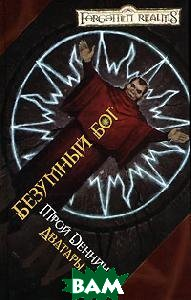 Безумный бог. Серия «Забытые королевства» (Forgotten Realms) (твердый переплет)   Деннинг Т.  (Пер. с англ. Е. Коротнян) купить
