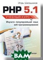 PHP 5.1. Учебный курс   Шапошников И. В. купить