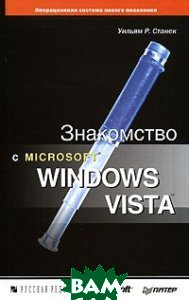 Знакомство с Microsoft Windows Vista  / Introducing Microsoft® Windows Vista 