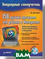 150 ������ �������� ��� ������ � ���������. ���������� ����������� (+CD)   ������ �. �. ������