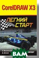 CorelDRAW X3. Легкий старт    Жвалевский А. В., Донцов Д. А. купить