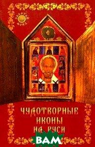 Чудотворные иконы на Руси  Гришечкина Н.В. купить