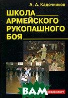 Школа армейского рукопашного боя. Серия: Боевой спорт  А. А. Кадочников купить