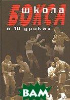 Школа бокса в 10 уроках. Серия: Уроки боевых искусств  А. Атилов  купить