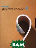 ������ ������ ������ 9 / The Best of Brochure Design 9  ������ ��. ������