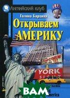 Открываем Америку / Discovering America  Бардина Г.И. купить