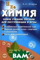 Химия: новое учебное пособие для поступающих в ВУЗы. 3-е издание  Егоров А.С. купить