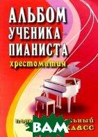 Альбом ученика-пианиста. Подготовитовительный класс   Цыганова Г.Г. купить