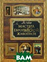 Великие мастера европейской живописи  Иванова Е.В. купить