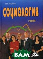 Социология. Учебник. 4-е издание  Волков Ю.Г., Добреньков В.И. купить