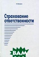 Страхование ответственности: справочник. 2-е издание  Шинкаренко И.Э.  купить