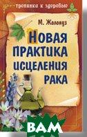 Новая практика исцеления рака. Серия `Тропинка к здоровью` 2-е издание  Жолондз М. Я. купить