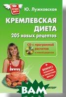 Кремлевская диета. 205 новых рецептов (+ CD с программой расчетов и книгой рецептов)   Лужковская Ю. купить