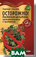 Осторожно! Растения-целители: противопоказания к применению   Стогова Н. купить