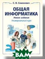 Общая информатика. Новое издание   Симонович С. В. купить