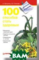 100 способов стать здоровым. Серия `Тропинка к здоровью`  Стогова Н., Кутузов А. И. купить