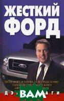 Жесткий Форд. Билл Форд и битва за возрождение легенды американского автомобилестроения  Маги Д. купить