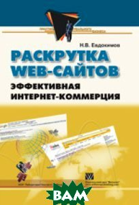 Основы контентной оптимизации. Эффективная Интернет-коммерция и продвижение сайтов в Интернет  Евдокимов Н.В. купить