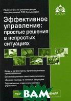 Эффективное управление: простые решения в непростых ситуациях  Котко А.А., Касьянова Г.Ю. купить