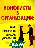 Конфликты в организации: виды, назначение, способы управления  Кошелев А.Н., Иванникова Н.Н. купить