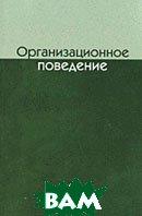 Организационное поведение  Бородушко И. В., Иванова В. П. купить