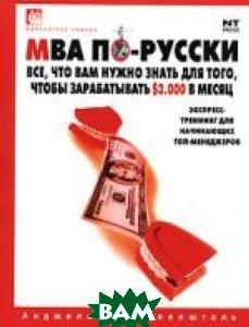 MBA по-русски. Все, что Вам нужно знать для того, чтобы зарабатывать $3000 в месяц  Альпеншталь А.  купить