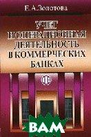 Учет и операционная деятельность в коммерческих банках  Золотова Е.А. купить